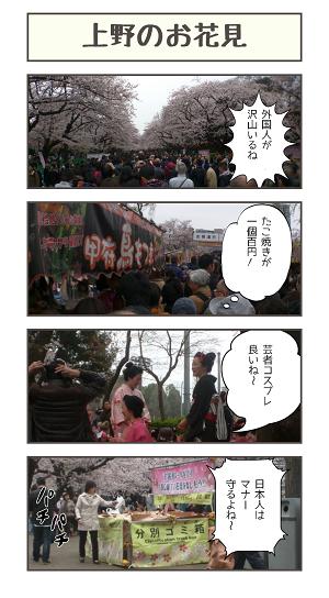 上野のお花見20160402150900