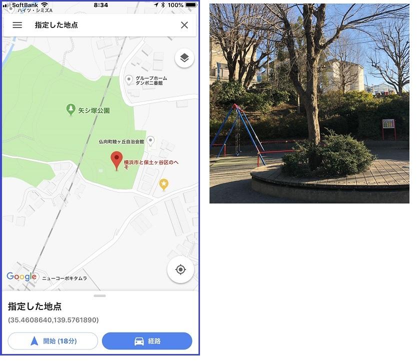 横浜市・保土ヶ谷区